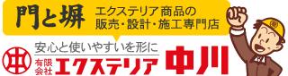 エクステリア中川(山梨県3店舗)スタッフブログ