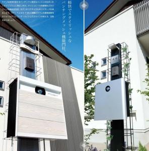 ウェルカムピラー パンチングメッシュ機能門柱